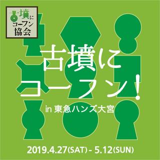 kofun-oomiya.jpg