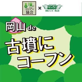 okayama_hands_1.jpg